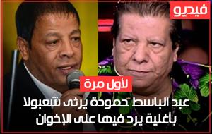 لأول مرة.. عبد الباسط حمودة يرثى شعبولا بأغنية يرد فيها على الإخوان