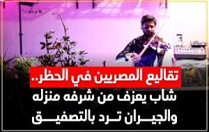 تقاليع المصريين في الحظر.. شاب يعزف من شرفه منزله والجيران ترد بالتصفيق