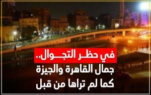 في حظر التجوال.. جمال القاهرة والجيزة كما لم تراها من قبل