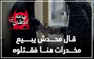 قال محدش يبيع مخدرات هنا فقتلوه - ساعة شيطان