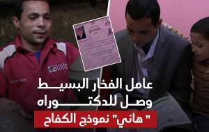 """عامل الفخار البسيط وصل للدكتوراه.. """"هاني"""" نموذج الكفاح: فخور بنفسي والشغل مش عيب"""