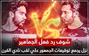 نزل يجمع توقيعات الجمهور علي لقب نادي القرن .. شوف رد فعل الجماهير