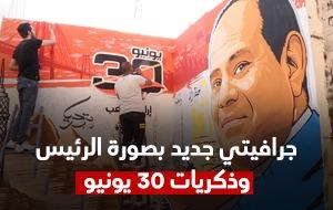 جرافيتى جديد بصورة الرئيس.. وذكريات ٣٠ يونيو