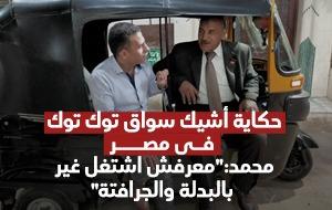 حكاية أشيك سواق توك توك فى مصر .. معرفش اشتغل غير بالبدلة والجرافتة
