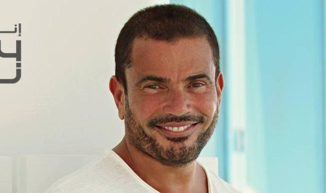 عمرو دياب يهدى جمهوره أغنية بحبك أنا فى عيد ميلاده