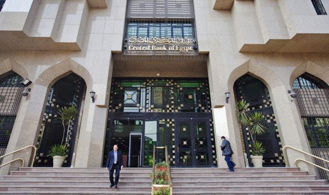 البنك المركزى _ أرشيفية