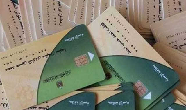 تحديث بيانات بطاقة التموين