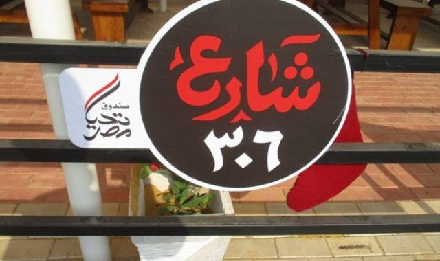 الشباب فى مشروعاتهم بشارع 306