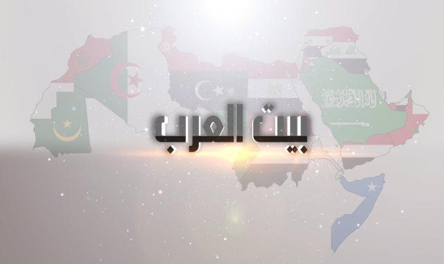 """برنامج """"بيت العرب"""""""