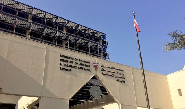وزارة العدل البحرين