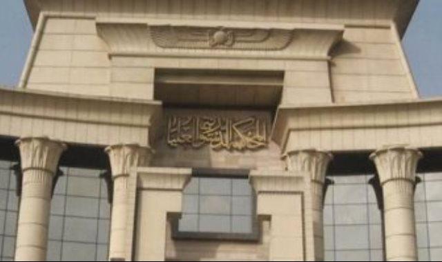 المحكمة الدستورية - أرشيفية