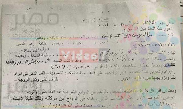 صور عقود زواج منى فاروق و شيما الحاج من المخرج خالد يوسف