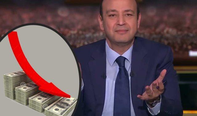 دولار وعمرو أديب