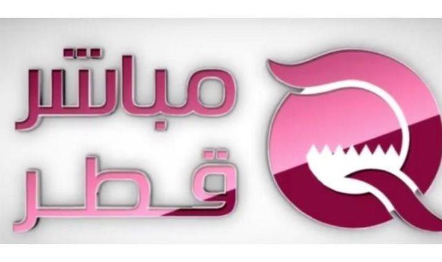 مباشر قطر