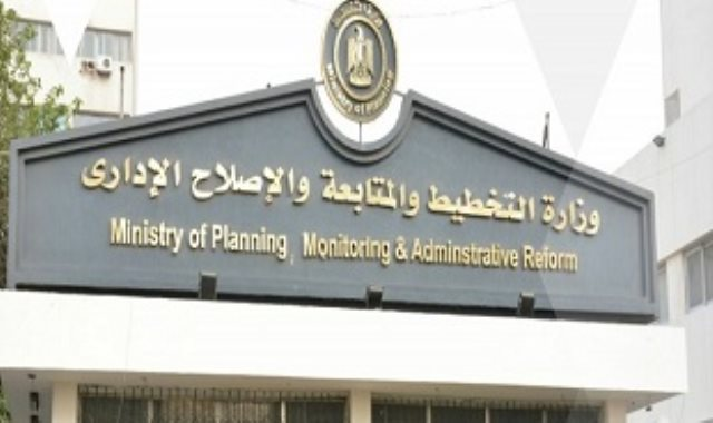 وزارة التخطيط والمتابعة والإصلاح الإدارى