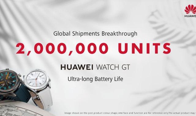 هواوي تبيع أكثر من 2 مليون وحدة من HUAWEI WATCH GT