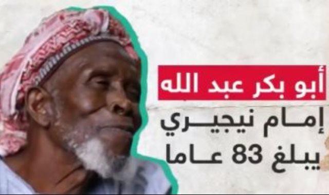 الإمام أبو بكر عبد الله