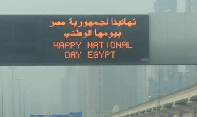 لافتة فى شوارع دبي تهنئ مصر بذكرى ثورة يوليو