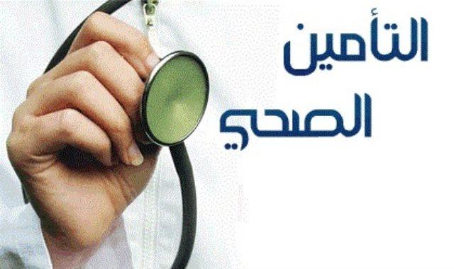 التأمين الصحى الشامل
