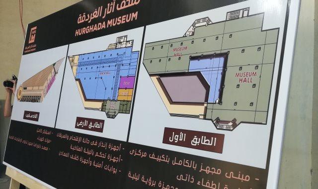 محافظ البحر الأحمر يتفقد أعمال الإنشاءات بمتحف آثار الغردقة