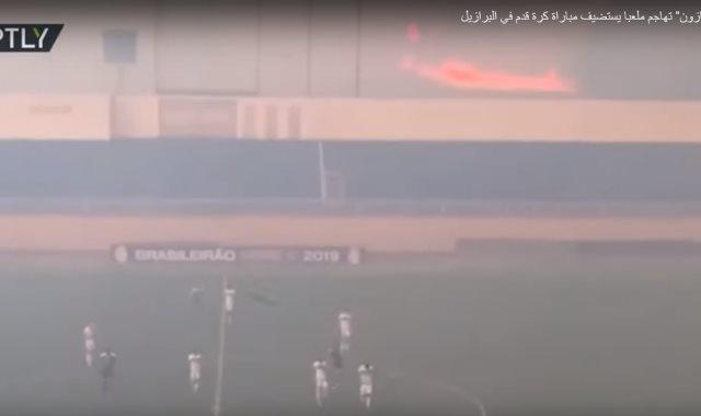 الدخان أثناء اجتياحه الملعب