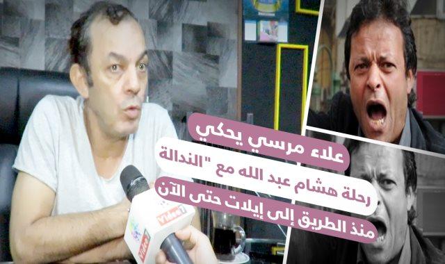 الإرهابى هشام عبدالله