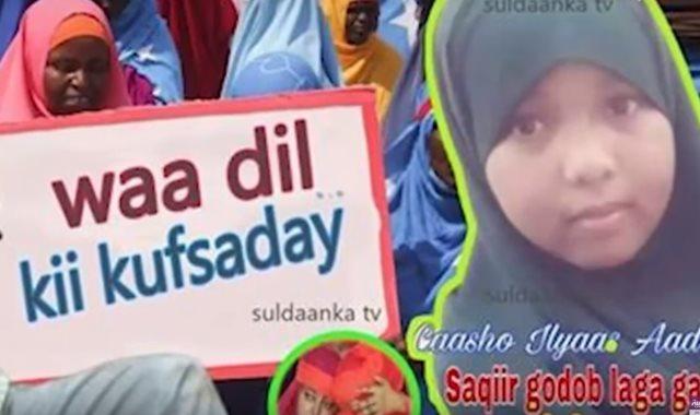 الاغتصاب في الصومال