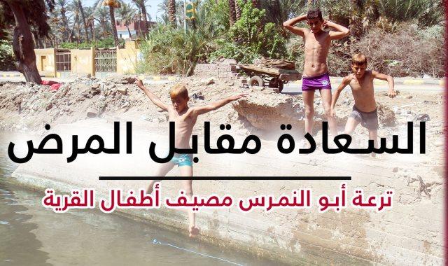 الأطفال في ترعة أبو النمرس