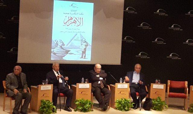 مكتبة الإسكندرية تحتفى بذكرى تأسيس صحيفة الأهرام