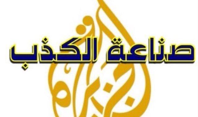 كذب قناة الجزيرة