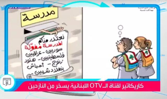 الكاريكاتير العنصري في لبنان