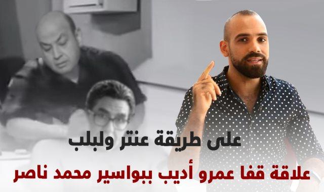 علاقة قفا عمرو أديب ببواسير محمد ناصر