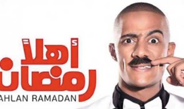 مسرحيه أهلا رمضان
