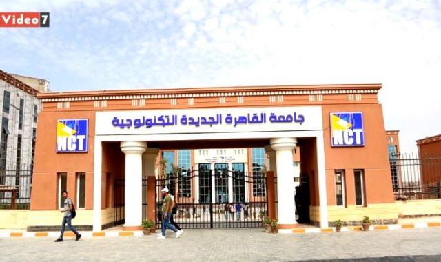 الجامعة التكنولوجية بالقاهرة الجديدة