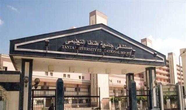 مستشفى جامعة طنطا