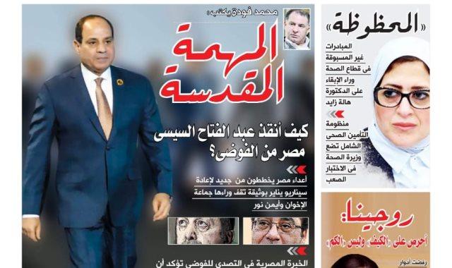 عدد صحيفة الشورى