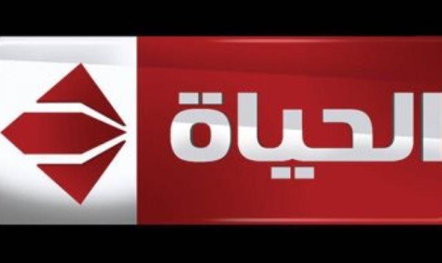 قناة الحياة