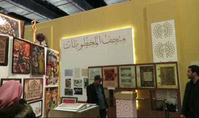 متحف مخطوطات الأزهر الشريف