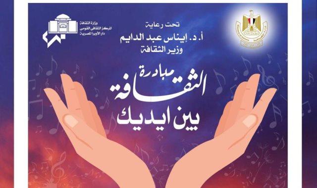 مبادرة وزارة الثقافة