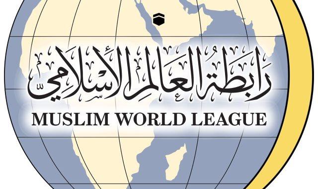 رابطة العالم الإسلامي