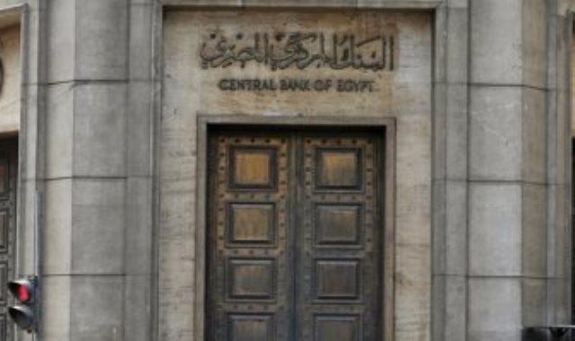 البنك المركزى صورة أرشيفية