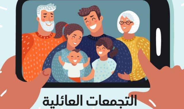 تجمعات عائلية اَون لاين