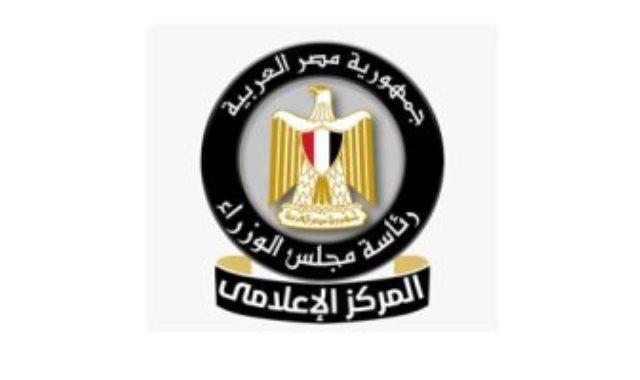 المركز الإعلامى لرئاسة مجلس الوزراء