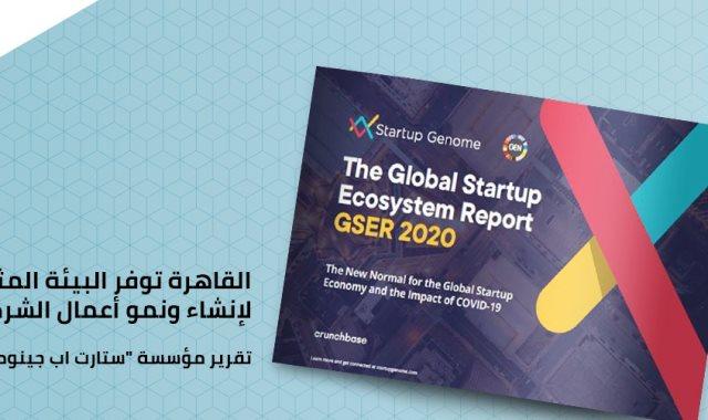 تقرير عالمي يشيد بقطاع التكنولوجيا في مصر
