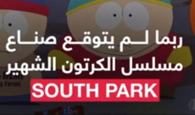 مسلسل الكرتون South Park