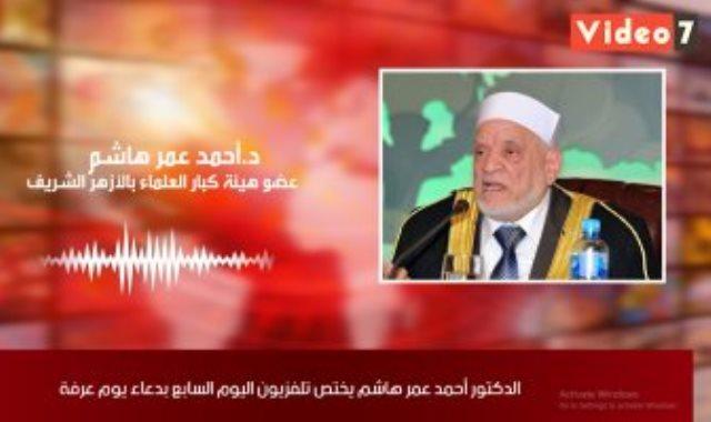 الدكتور أحمد عمر هاشم، عضو هيئة كبار العلماء بالأزهر الشريف