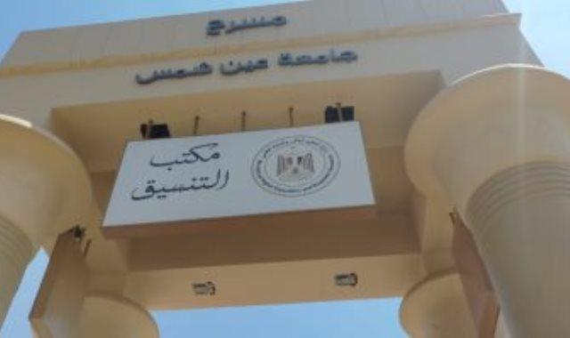 مكتب تنسيق جامعة عين شمس