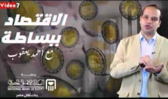 أحمد يعقوب رئيس قسم الاقتصاد باليوم السابع