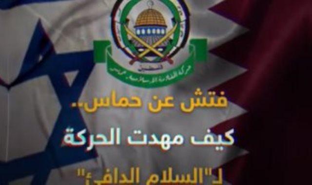 فتش عن حماس