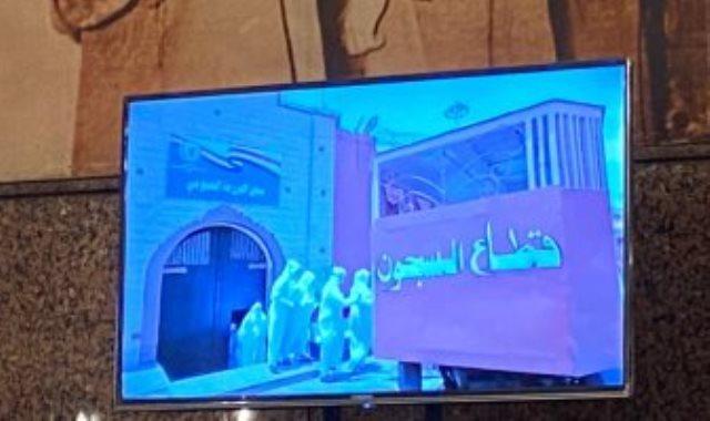 فيلم تسجيلي عن تأهيل المساجين